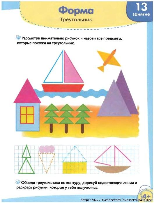 знакомство счет с число треугольником 3 до